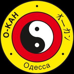 Каратэ клуб О-Кан - Одесса
